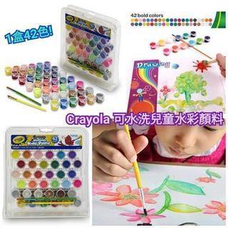 美國🇺🇲Crayola 可水洗兒童水彩顏料(42色/盒)
