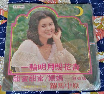 🚚 早期吳秀珠黑膠唱片《一輪明月照花香》非常稀少