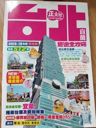正文社台北旅遊書