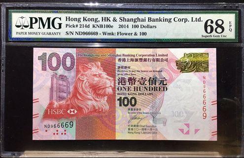 2014 匯豐銀行 100 ND 966669 68EPQ 雷達號