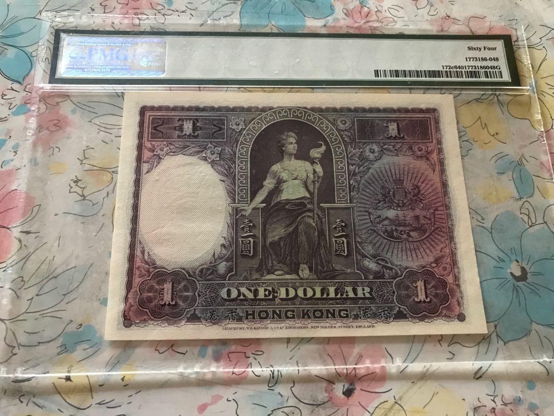 滙豐1935年壹圆 PMG 64