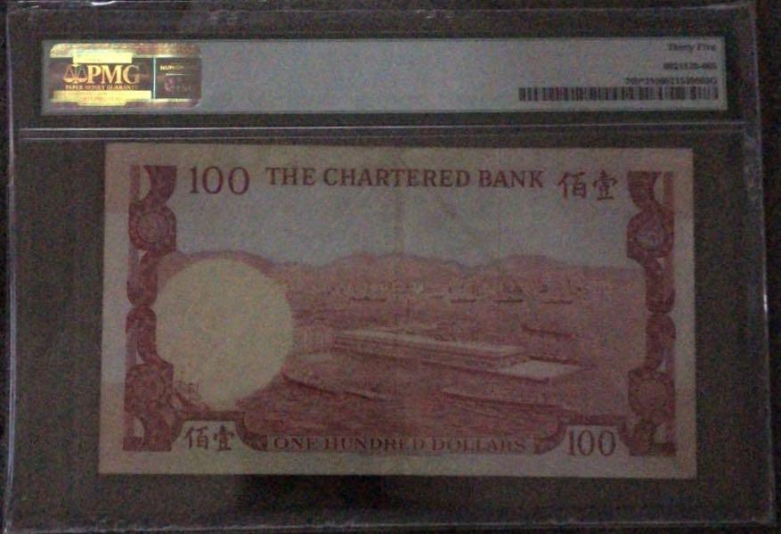 1977年 渣打100元 補版