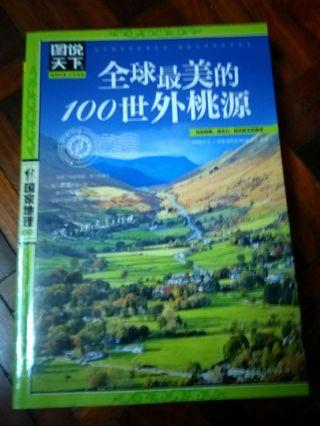 全球最美的100世外桃源by National geography collections translated Chinese