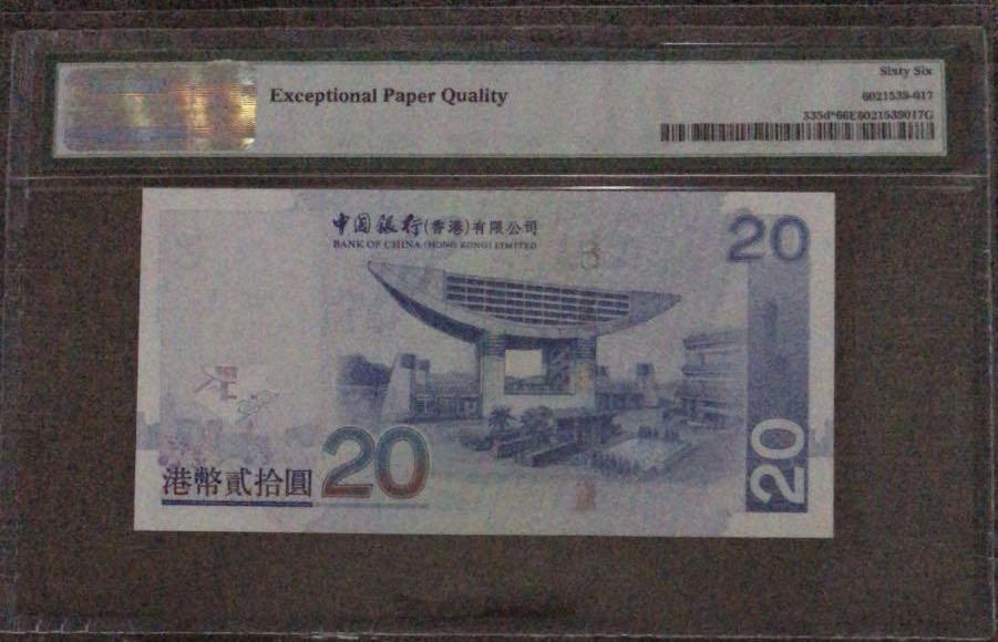 2007年 中國銀行 20元補版