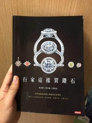 🚚 行家這樣買鑽石