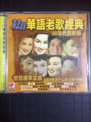 Cha Cha Chinese Music