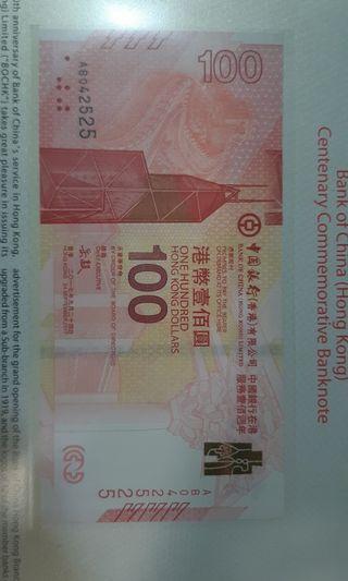 中銀紀念鈔2017 補版