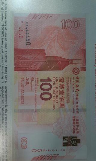 中銀紀念鈔 2017 獅子號碼