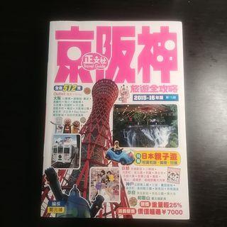 京阪神 旅遊書 京都 大阪 神戶 正文社