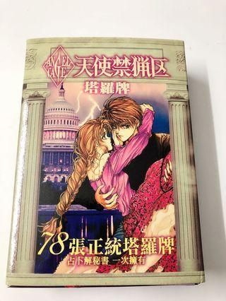 Rurouni Kenshin Tarot Card (Card Cover Angel Sanctuary)