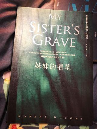 🚚 妹妹的墳墓