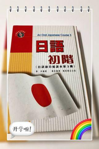 An Oral Japanese Course 3 (with CD)