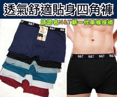 🚚 新一代夏日透氣舒適男內褲(隨機發色)