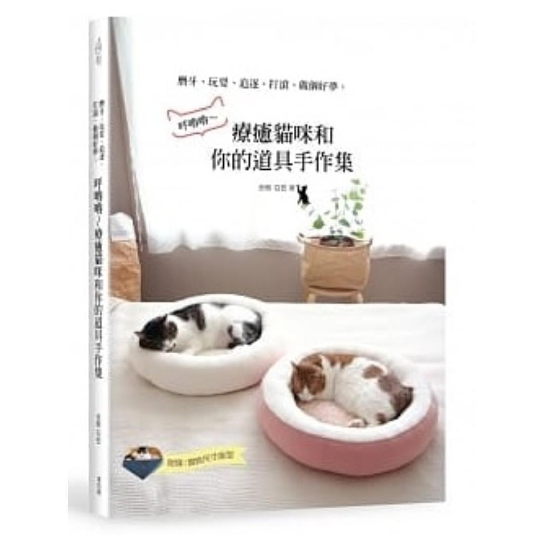 (省$34) <20190227 出版 8折訂購台版新書>磨牙、玩耍、追逐、打滾、做個好夢:呼嚕嚕~療癒貓咪和你的手作道具集, 原價 $167 特價 $133