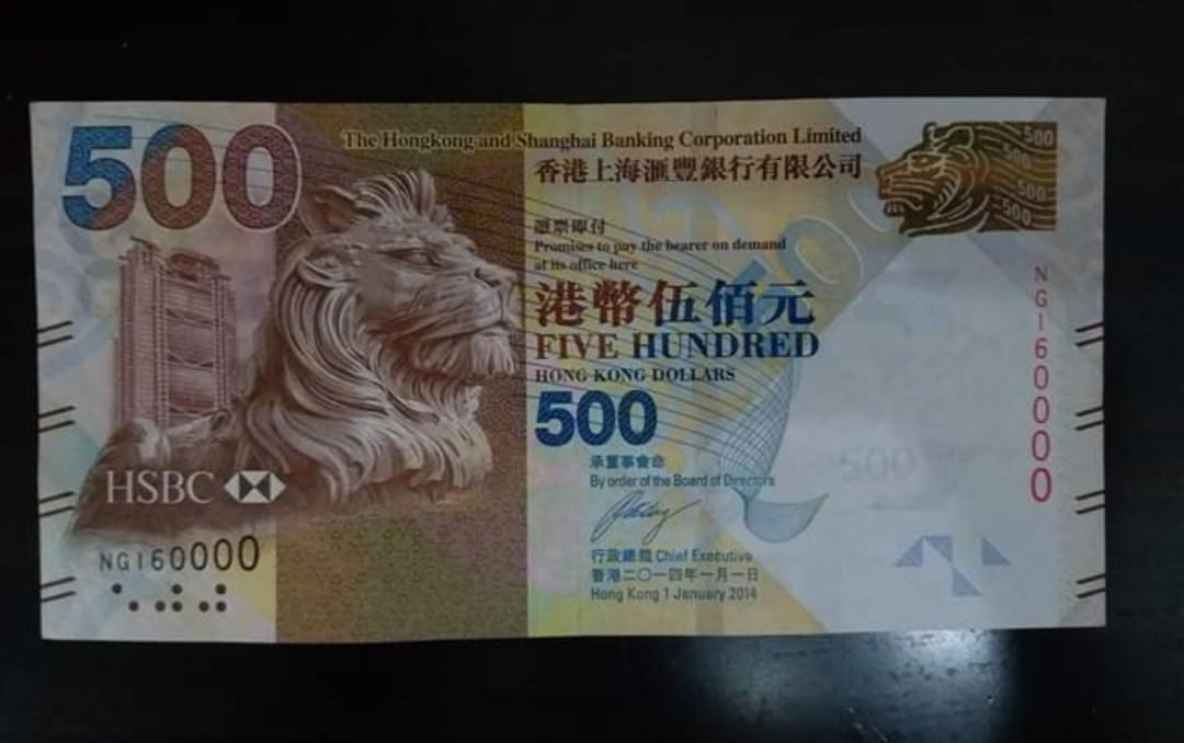 匯豐銀行伍佰元 獅子号0000