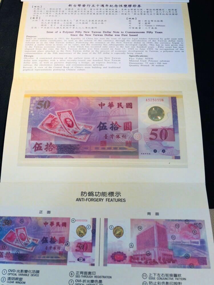 新台幣50週年紀念鈔 鈔中鈔 帶冊 全新直版
