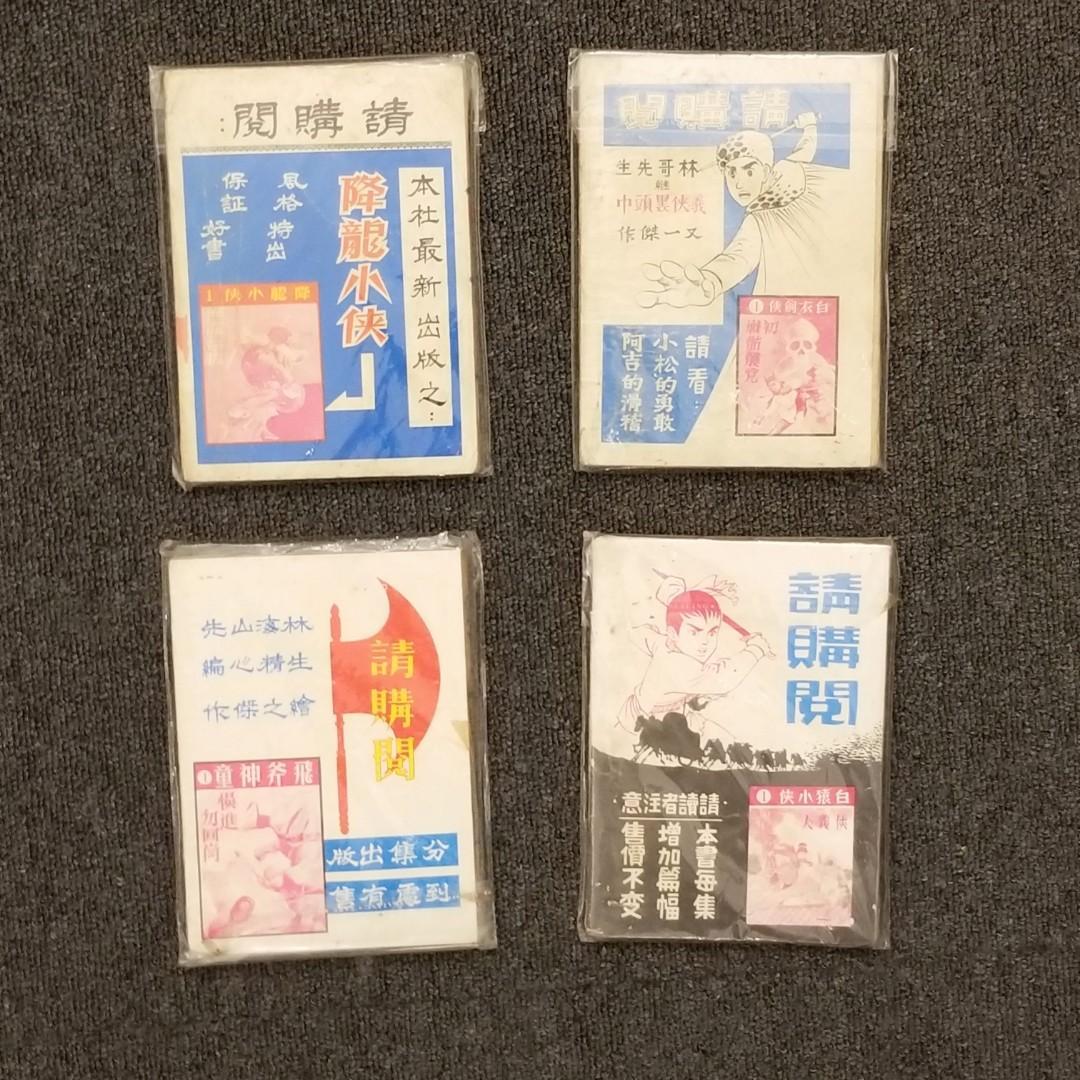 60年代香港武俠漫畫書4本