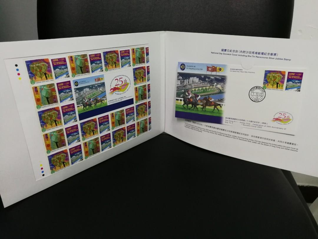 馬會銀禧紀念郵票小版張及國慶杯首日封