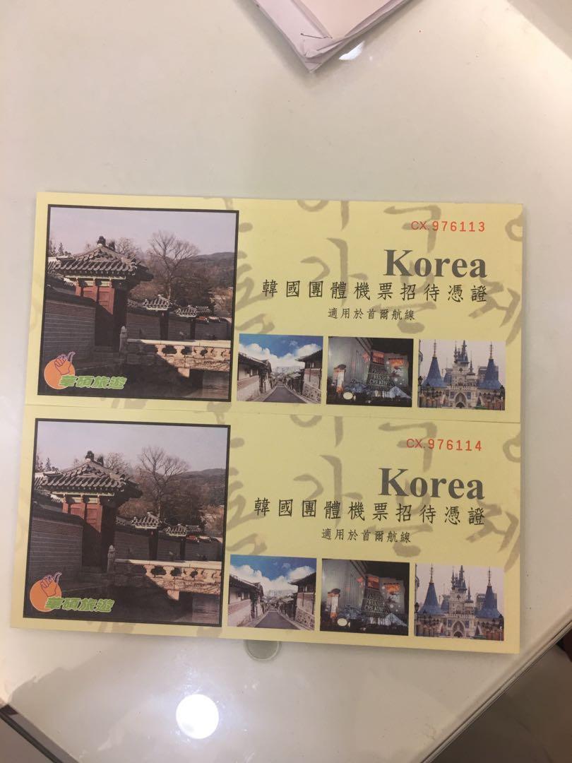 韓國首爾來回機票