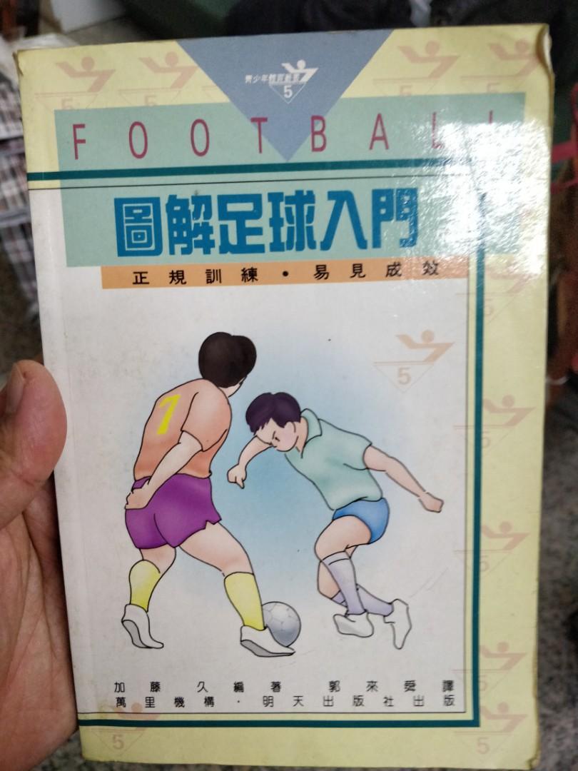 圖解足球入門