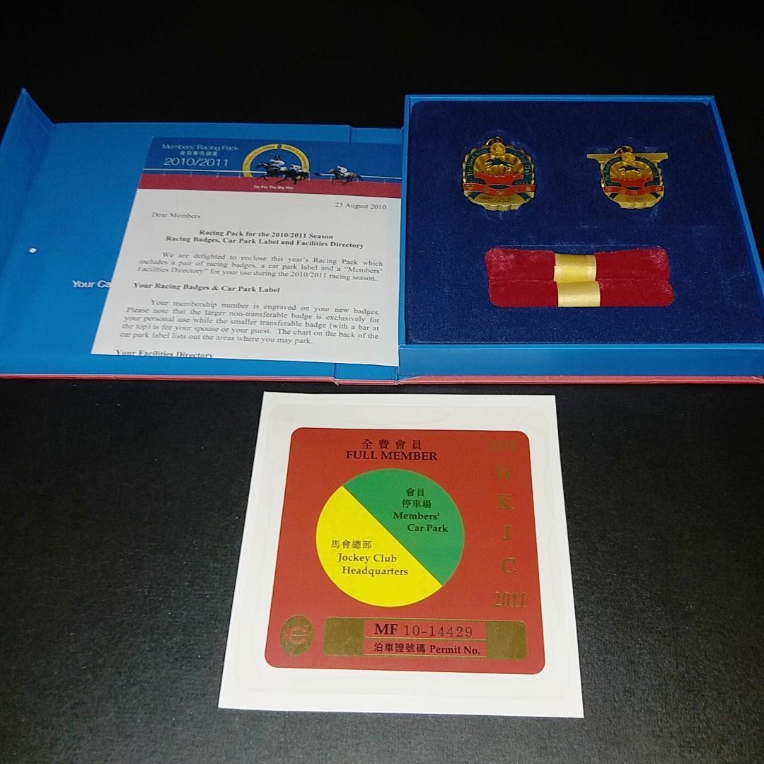 🏇#馬會會員#馬牌及泊車證🏇(2010'-2011')