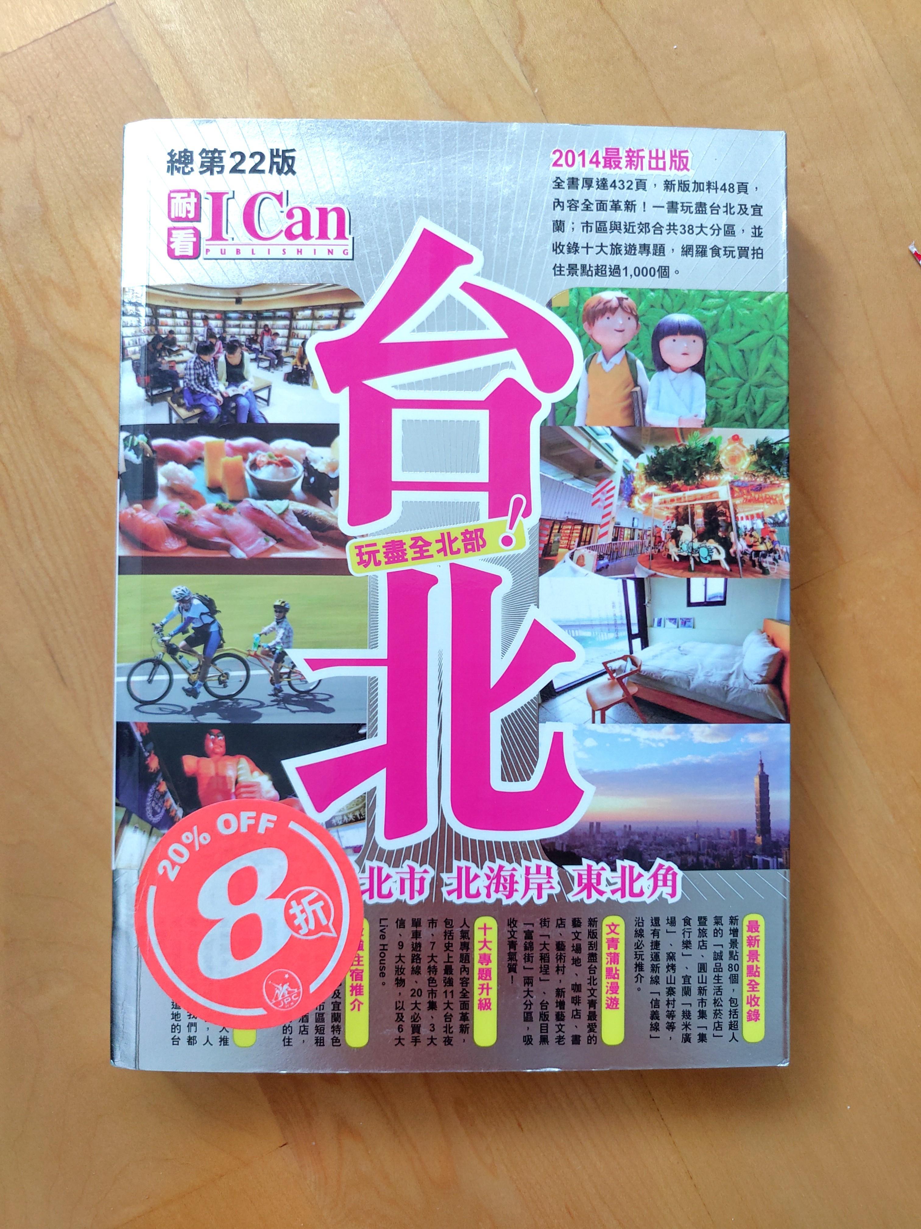 台北旅遊書 2014 版