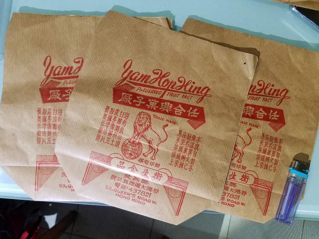 香港任合興菓子廠 紙袋每個$50元 估計是60年代 pm:5~7深水埗客務或沙田廣源邨全日 老香港懷舊物品