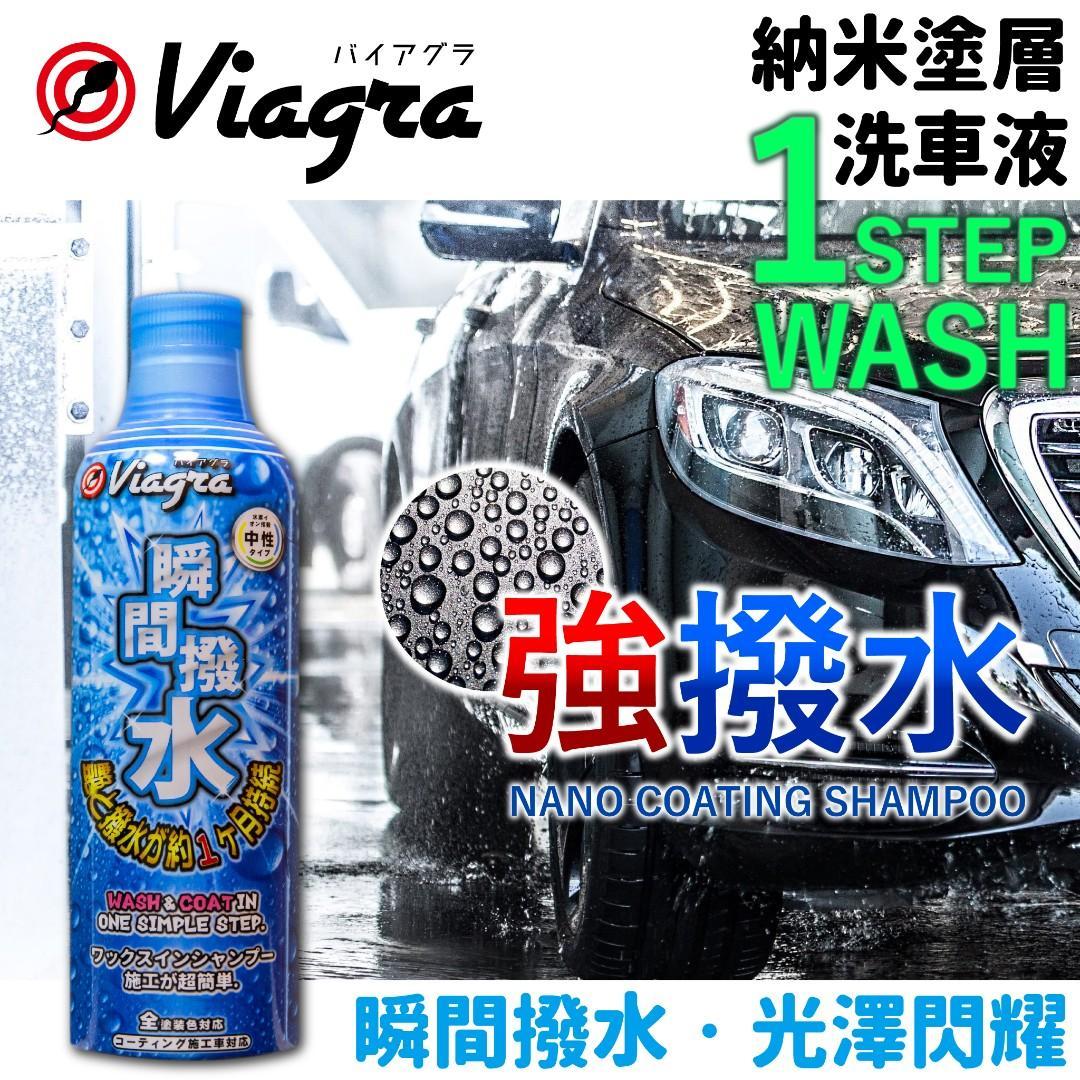 極撥水x超鏡面x鍍膜洗車液 #極高性價比