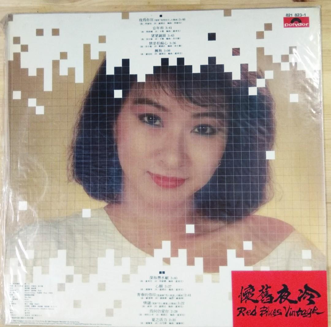 蔣麗萍 我為你狂 黑膠唱片 大碟  $150