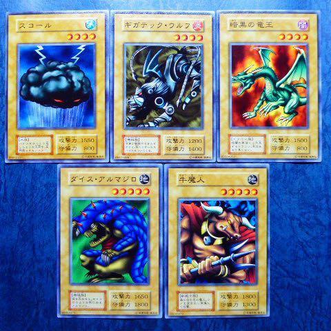 請自行出價 - 日本遊戲卡 – 舊版 遊戲王 卡 5 張 (B-Set)  五張, 祇限郵寄交收.