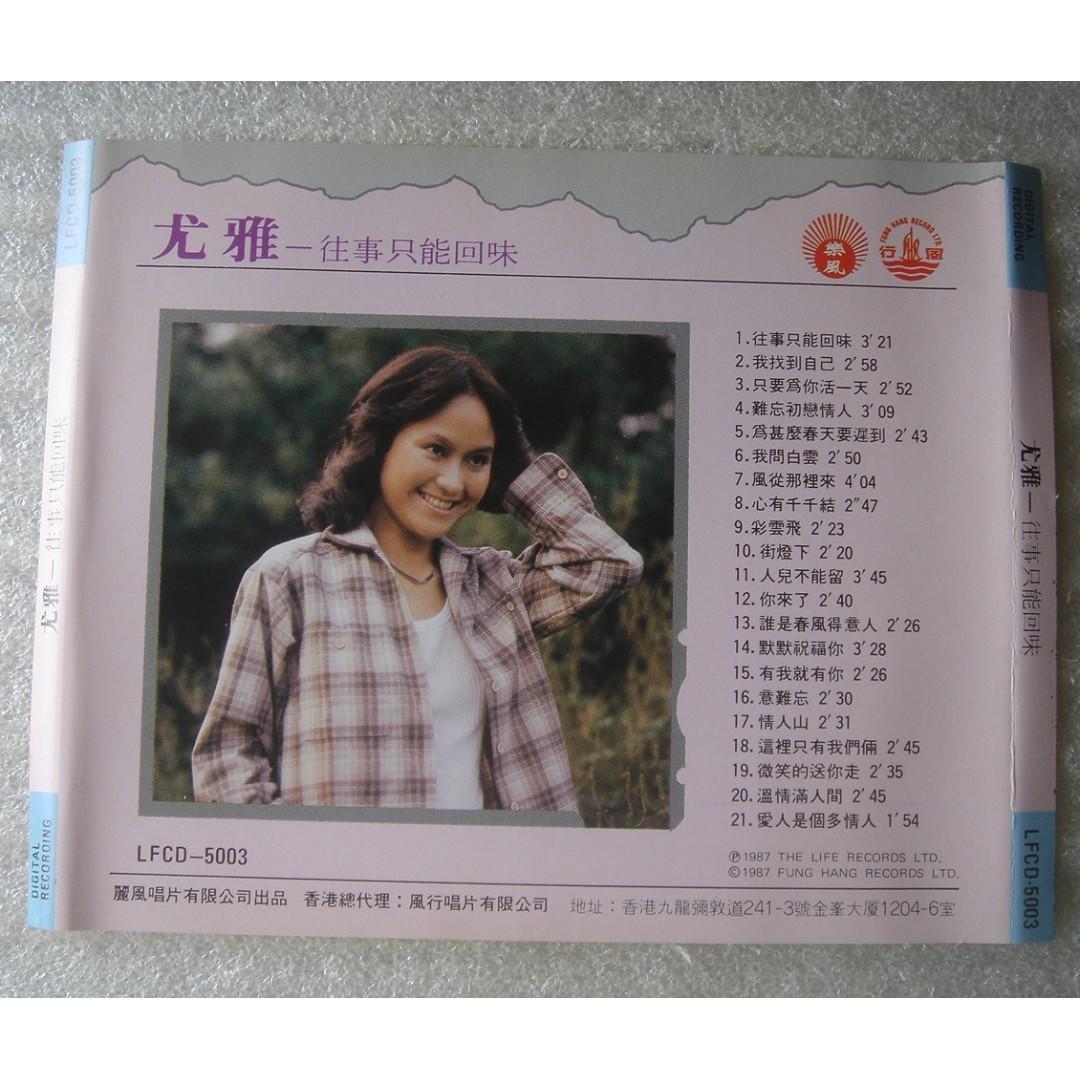 十件7折 (女) 尤雅 往事只能回味 (SANYO 三洋版 B7414Q ) CD 連原裝磨砂盒 90%NEW 我找到自己,只要為你活一天,彩雲飛,有我就有你,溫情滿人間