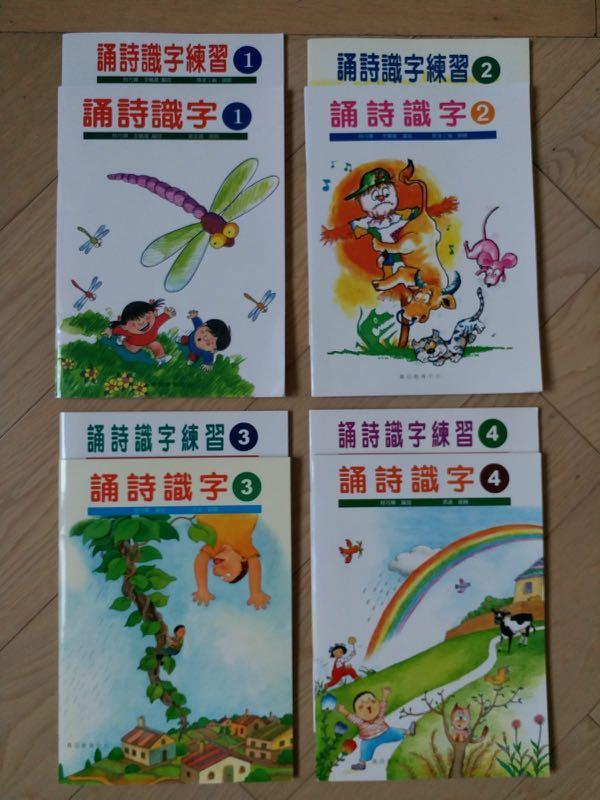 誦詩識字套装連CD(第一至四輯齊)