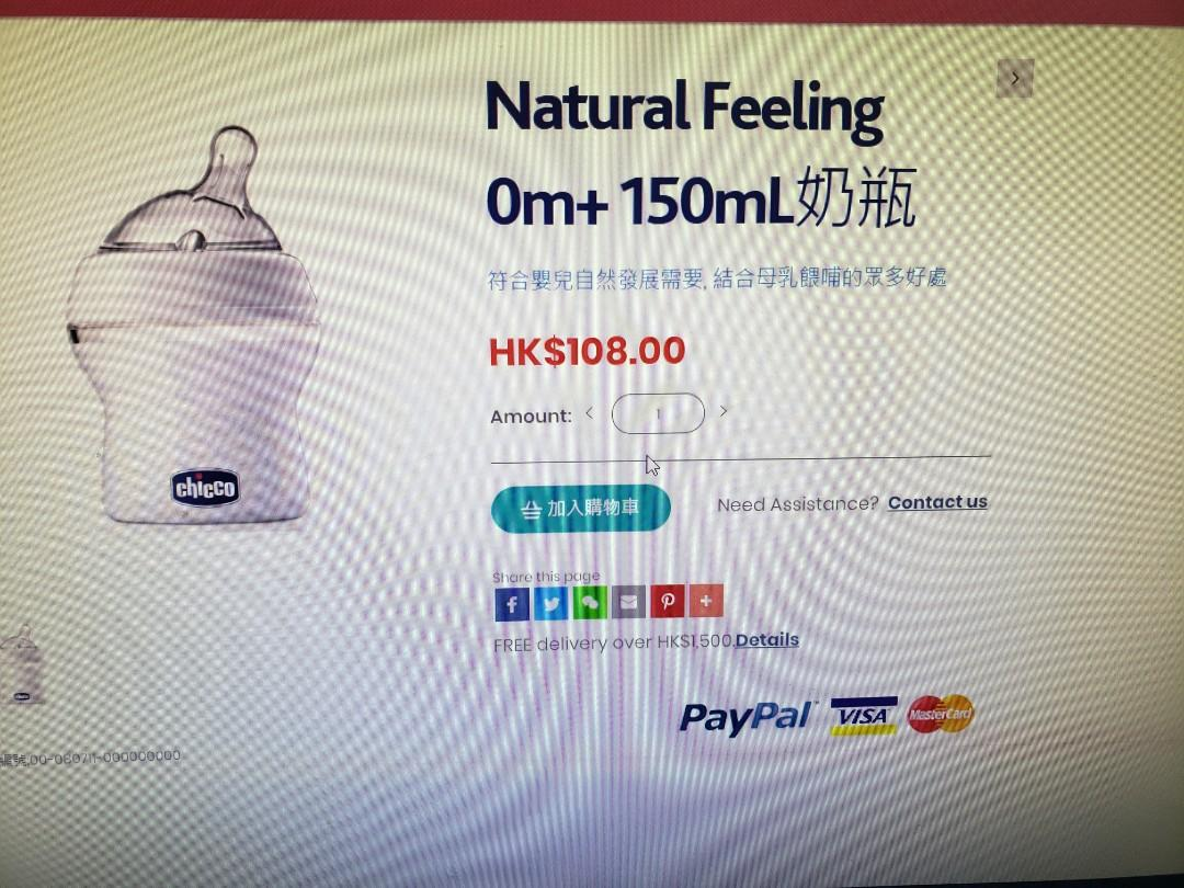 Chicco 奶樽合併價$130Chico physio~soft0~6mNatural feeling 0m~150ml