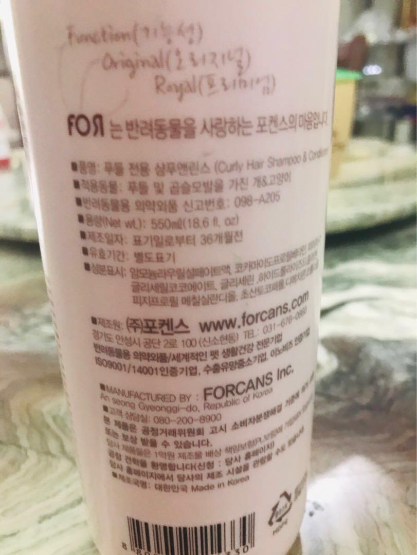 Forbis Korean dog shampoo & conditioner 550ml
