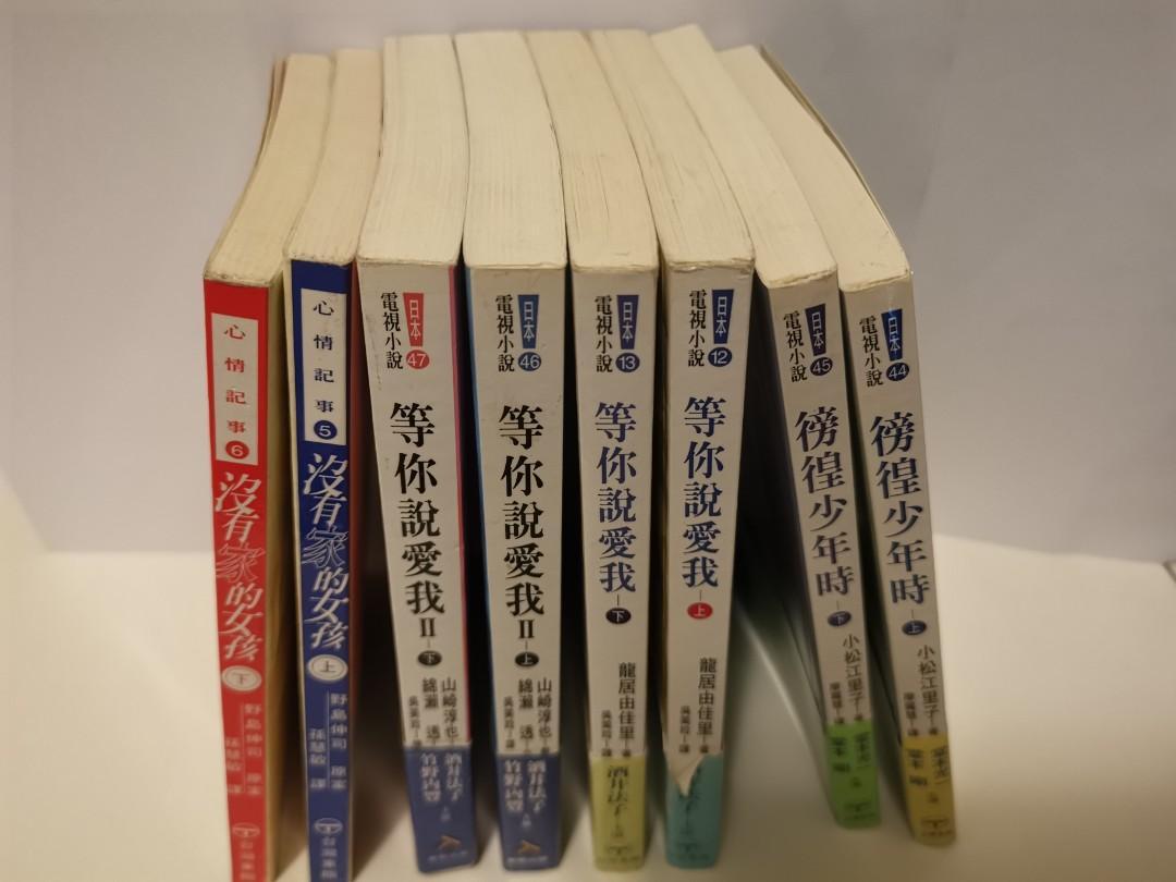 日劇小說,等你說愛我I, II(酒井法子、竹野內豐、大澤隆夫),徬徨少年時(堂本剛,堂本光一),沒有家的女孩