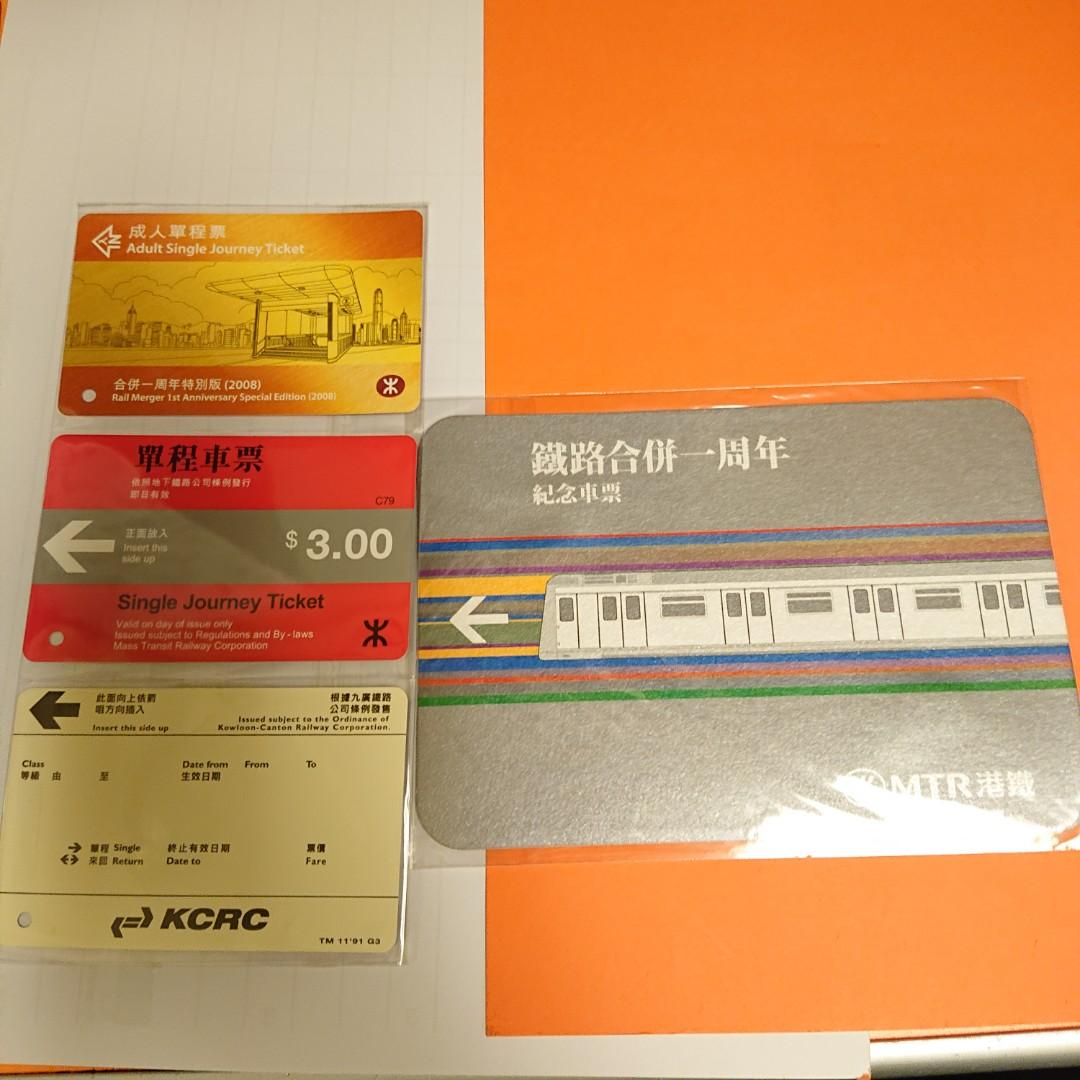 MTR 兩鐵合併 一週年紀念車票