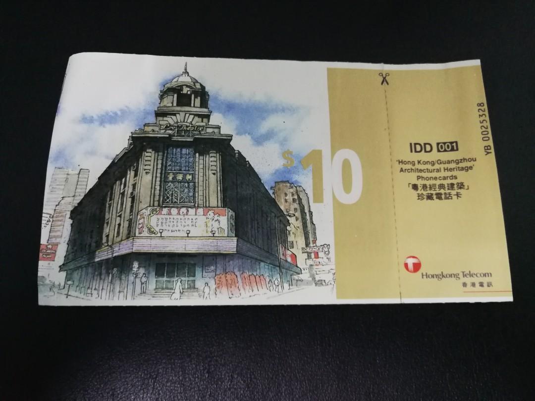 香港電訊001全新但又已過期[粵港經典建築珍藏電話卡]只供收藏