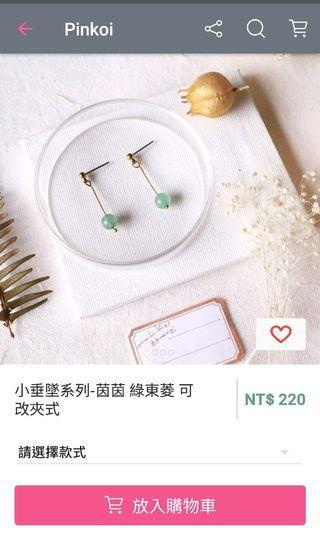 🚚 pinkoi 仙桃 綠色 耳環 半價