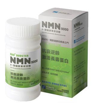抗衰老NMN9000(60粒)