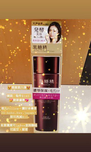 KOSE 黑糖精 Premium 高保濕化妝水