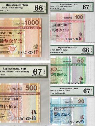 滙豐銀行 2003 ZZ 補版細號5色紙 PMG 66-67 EPQ