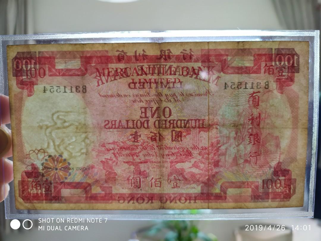 有利銀行$100鈔票(1974)年VF S/N311554