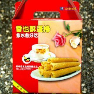 【佳里香也酥手工蛋捲】純手工製做,自產自銷,新鮮好吃又便宜,自用送禮兩相宜~
