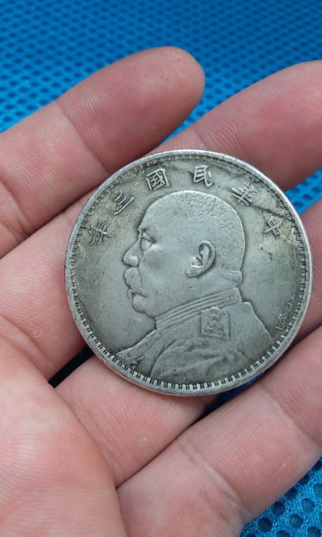 中華民國三年$1280袁大頭錢幣,品相清晰