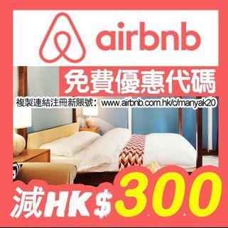 【免費優惠代碼】即減高達$300 旅行住宿 Airbnb 現金券。全球民宿適用 立即登記