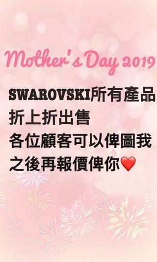 母親Swarovski 所有產品折上折
