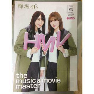櫸坂46 HMV 宣傳書