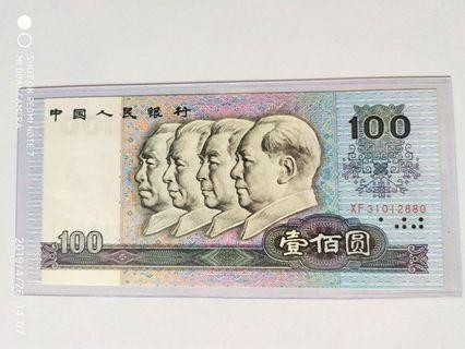 第四版中國人民銀行$100(1990)年AU S/N XF31012880