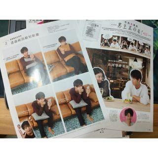 竹內涼真 雜誌彩頁 4P