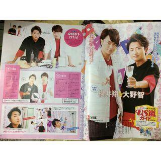 Johnny's J家雜誌彩頁 嵐ARASHI 4P